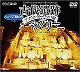 古代遺跡ミステリー アフリカ・ヨーロッパ編 [DVD]