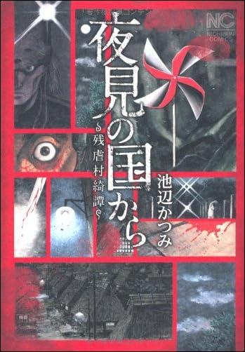 夜見の国から~残虐村綺譚~ (ニチブンコミックス)