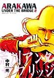 荒川アンダーザブリッジ (2) (ヤングガンガンコミックス)