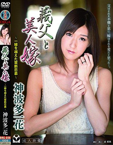 義父と美人嫁 [DVD]