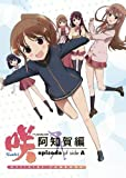 TV ANIMATION ��-Saki-����� episode of side-A OFFICIAL FANBOOK