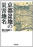 読書日記 京都盆地の災害地名 綱本逸雄