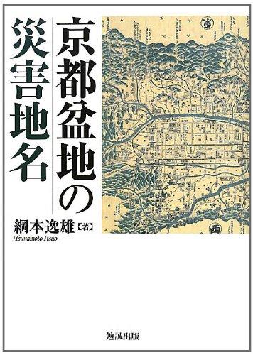 京都盆地の災害地名