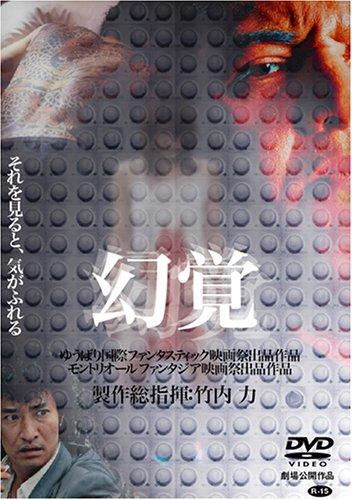 幻覚 レンタル落ち 中古 DVD ホラー