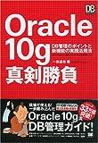 Oracle10g 真剣勝負 (DB Magazine SELECTION)