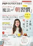 PHPのびのび子育て増刊 子どもが伸びる魔法の「朝習慣」 2013年 09月号 [雑誌]