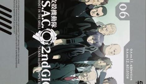 攻殻機動隊 S.A.C. 2nd GIG 06 [DVD]