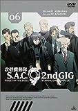 ���̵�ư�� S.A.C. 2nd GIG 06 [DVD]