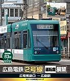 eレール鉄道BDシリーズ 広島電鉄2号線 運転席展望 広電宮島口→広島駅(Blu-ray Disc)