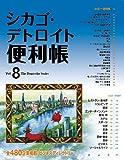 シカゴ・デトロイト便利帳 Vol.8