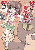 猫びより!ヒルネちゃん (バンブー・コミックス)