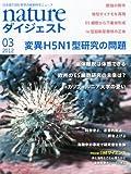 nature (ネイチャー) ダイジェスト 2012年 03月号 [雑誌]