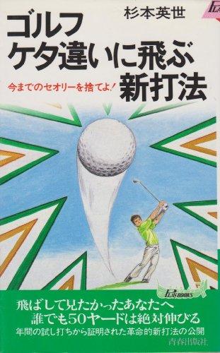 ゴルフケタ違いに飛ぶ新打法