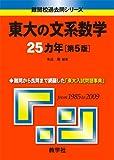 東大の文系数学25カ年[第5版] [難関校過去問シリーズ] (大学入試シリーズ 803)