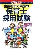 主要都市で実施の保育士採用試験 改訂2版