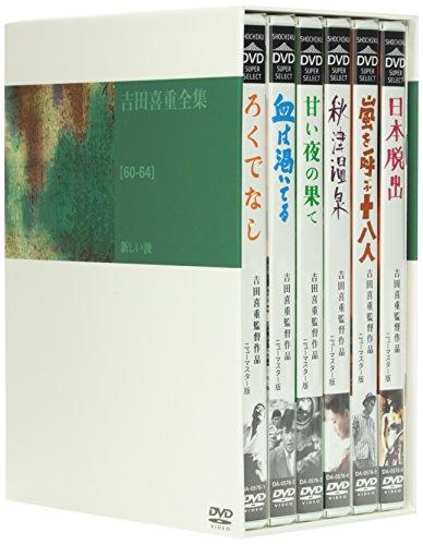 吉田喜重 DVD-BOX 1