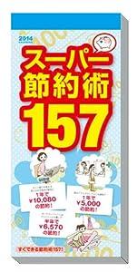 スーパー節約術157 2014カレンダー