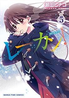 レーカン! (5) (まんがタイムコミックス)