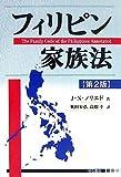 フィリピン家族法 第2版
