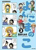 よんこまのこ(3) (バンブーコミックエッセイ)