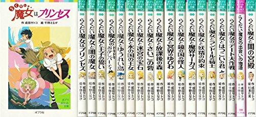 らくだい魔女シリーズ1-18巻完結全話コンプリート/マーケットプレイスセット