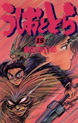 うしおととら(15) (少年サンデーコミックス)