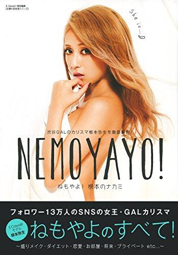 ねもやよ!  根本のナカミ―渋谷GALのカリスマ根本弥生を徹底解剖! (主婦の友生活シリーズ)