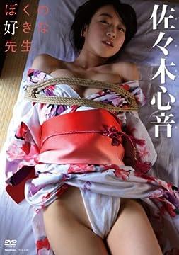 佐々木心音 [DVD]