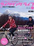 サイクリングライフ vol.1 (APRIL 2010)―ペダルを踏んでどこまでもどこまでも行こう! (ヤエスメディアムック 270)