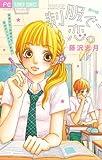 制服で、恋。 (Betsucomiフラワーコミックス)
