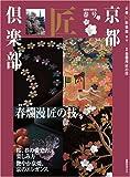 京都匠倶楽部 春号 (講談社MOOK)