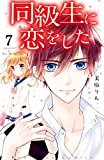 同級生に恋をした 分冊版(7) 二人っきりの一日 (なかよしコミックス)