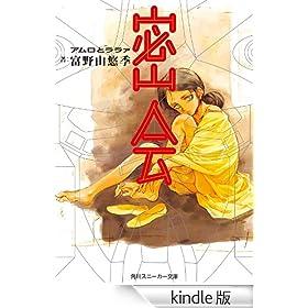 密会 アムロとララァ (角川スニーカー文庫) eBook