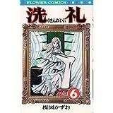 洗礼 6 (フラワーコミックス)