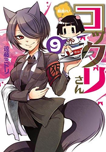 繰繰れ! コックリさん(9) (ガンガンコミックスJOKER)