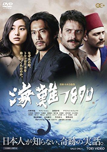 海難1890 [DVD]