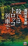 十津川警部 殺しはトロッコ列車で (FUTABA NOVELS)