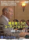 魔術師たちのコーチングセミナー DVD (<DVD>)