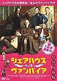 『シェアハウス・ウィズ・ヴァンパイア』 [DVD]