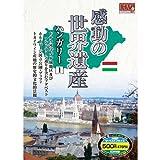 感動の世界遺産 ハンガリー 1 WHD-5112 [DVD]