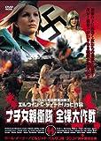 ナチ女親衛隊 全裸大作戦 [DVD]