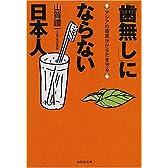 「歯無し」にならない日本人―アジアの智恵がからだを守る (集英社文庫)