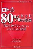ロト6 80%ヒットの驚異—『蘇生数字』からねらうスライド式の秘密 (LOTO Japanシリーズ)