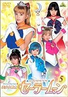 美少女戦士セーラームーン(5) [DVD]