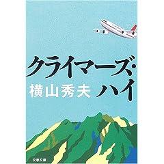 横山秀夫「クライマーズ・ハイ」