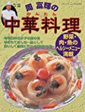 周富輝のかんたん中華料理 (ブティック・ムック (No.192))