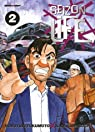 Seizon Life, tome 2 par Fukumoto