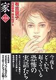 家―他(新耳袋より) (MF文庫 (8-2))