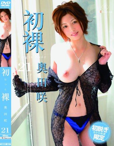 初裸 virgin nude 奥田咲 [DVD]