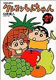 クレヨンしんちゃん (Volume27) (Action comics)